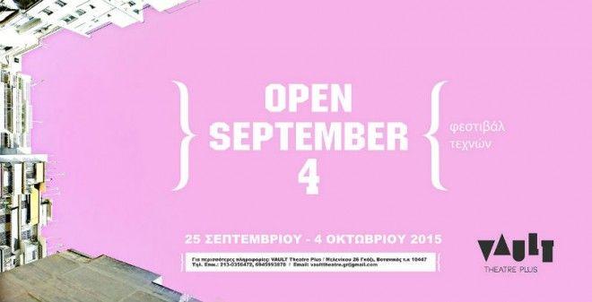 Φεστιβάλ Τεχνών Open September 4 στον Πολυχώρο Vault