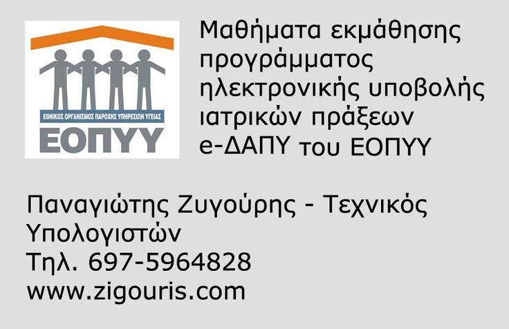 Μαθήματα εκμάθηση πρόγραμμα e-ΔΑΠΥ του ΕΟΠΥΥ ηλεκτρονικής υποβολής - Τεχνικός Υπολογιστών - Παναγιώτης Ζυγούρης - Καθημερινά και Σαββατοκύριακο. Τηλ. 6975964828 - www.zigouris.com