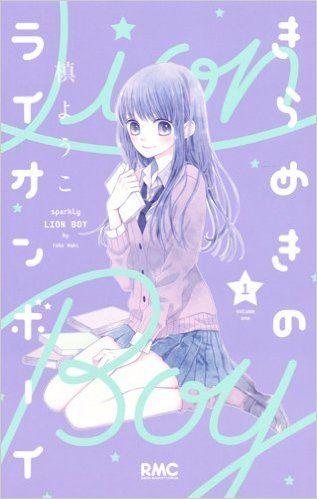 きらめきのライオンボーイ 1 (りぼんマスコットコミックス) | 槙 ようこ |本 | 通販 | Amazon