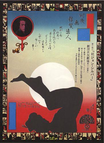Tadanori Yokoo, 1967, Zoku John Silver, Poster, 72.8 x 103 cm Artist: Client: Jokyo Gekijo