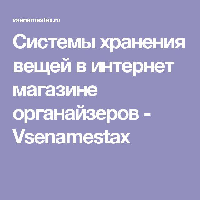Системы хранения вещей в интернет магазине органайзеров - Vsenamestax