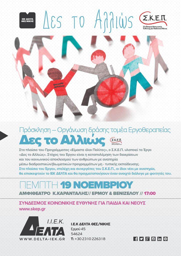 Επίσκεψη Νέων με Αναπηρία στο ΙΕΚ ΔΕΛΤΑ