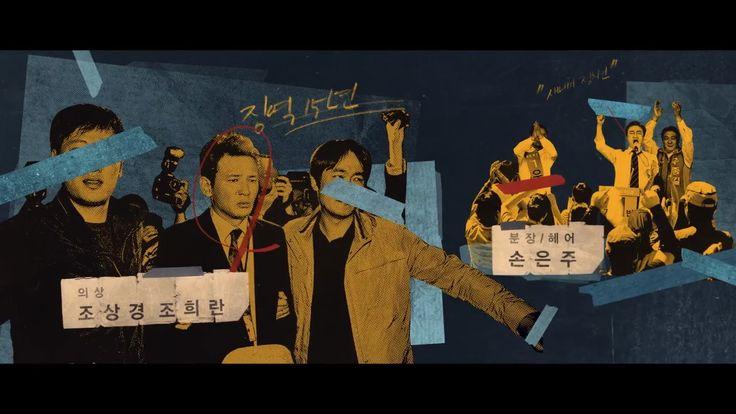 A Violent Prosecutor - Title Sequence Artwork design : Kyunghoon Jo ( SIXOKLOK ) / Sora Ryu / Yueun Park  Motion design : Kyunghoon JO ( SIXOKLOK ) / Sora Ryu…