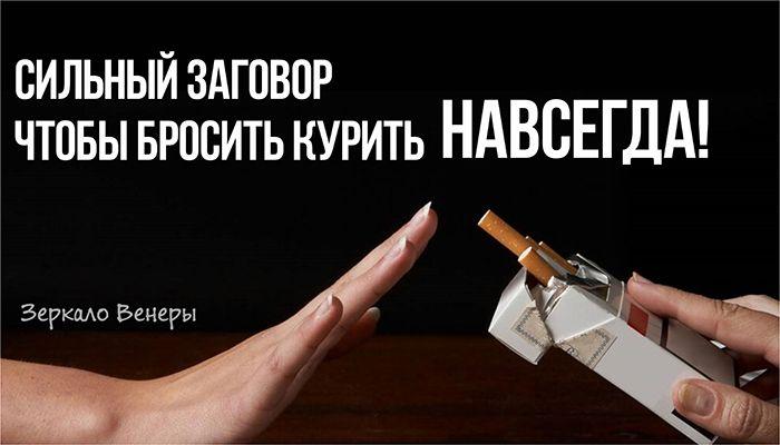 Простой и сильный заговор чтобы бросить курить навсегда
