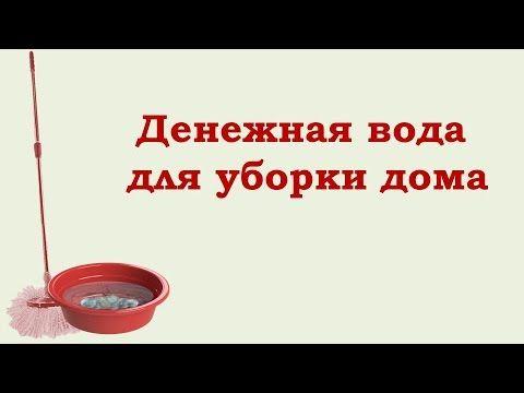 Волшебная активация денежного потока http://4deneg.ru/volshebn.potok Волшебная денежная вода для уборки готовится очень просто: наливаете в подходящую ёмкост...