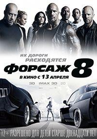 Форсаж 8 / The Fate of the Furious / 2017 / ДБ (TS) / WEBRip :: Кинозал.ТВ