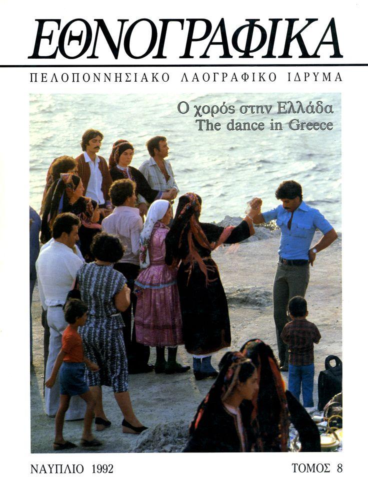 ΕΘΝΟΓΡΑΦΙΚΑ 8: Ο χορός στην Ελλάδα. Ναύπλιο 1990-1992 ETHNOGRAPHICA  8: The Dance in Greece. Nafplion 1990-1992.  ISSN 0257-1692. ©Peloponnesian Folklore Foundation, Nafplion