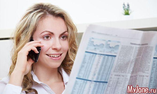 Как быстро найти работу - http://vipmodnica.ru/kak-bystro-najti-rabotu/