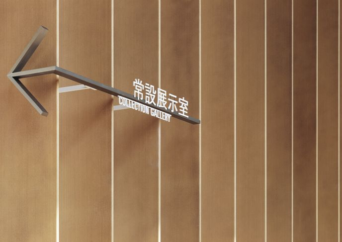 Nagasaki Prefectural Art Museum Signage Plan | WORKS | HARA DESIGN INSTITUTE