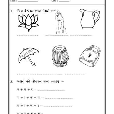 hindi matra aa ki matra 01 hindi std 1 pinterest worksheets kindergarten and language. Black Bedroom Furniture Sets. Home Design Ideas