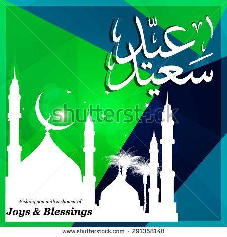 creative decorative Arabic Eid Mubarak Calligraphy with mosque and New Eid moon behind it - Muslim Community festival Eid - Islamic greeting card Vintage Green polygon background