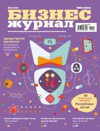 Бизнес-журнал 2015/02 | Автор -- Сергей Сафонов | Дизайн-студия Ningen (ningen.co)
