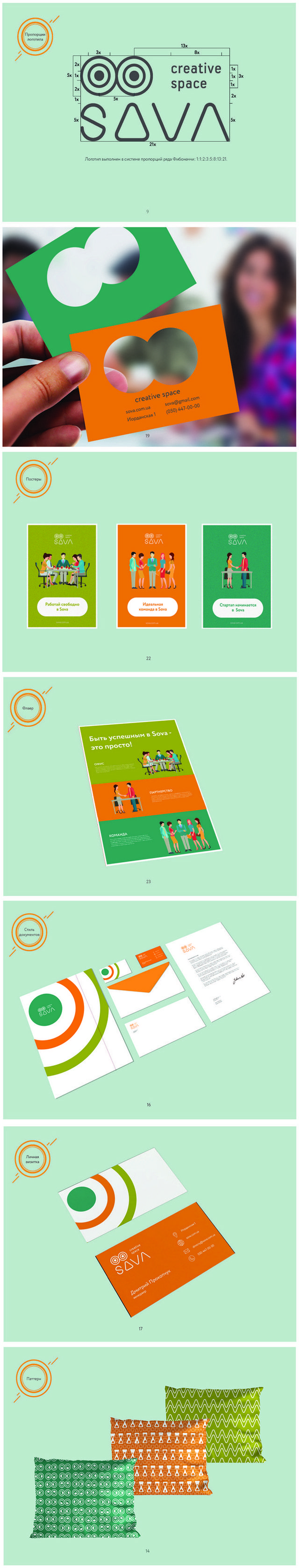 "Coworking logo and branding by Katerina Melnichenko, ""Garphic design"" course student in European Design School, Kiev, Ukraine. Разработка логотипа и фирменного стиля для коворкинга, автор - Катерина Мельниченко, выпускница курса ""Графический дизайн - Интенсив"" в Европейской Школе Дизайна. #graphicdesign #coworking #logo #branding"