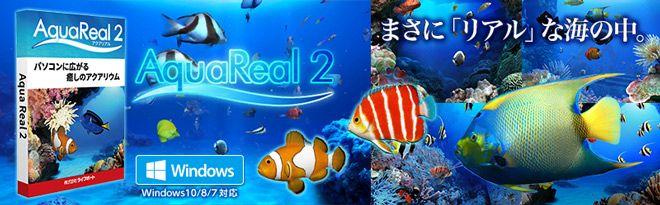 AquaReal 2 (アクアリアル) Windows 10 対応版 -  珊瑚礁に棲む魚たちのリアルな世界が目の前に スクリーンセーバーの枠を越えた海洋シュミレーションソフト...