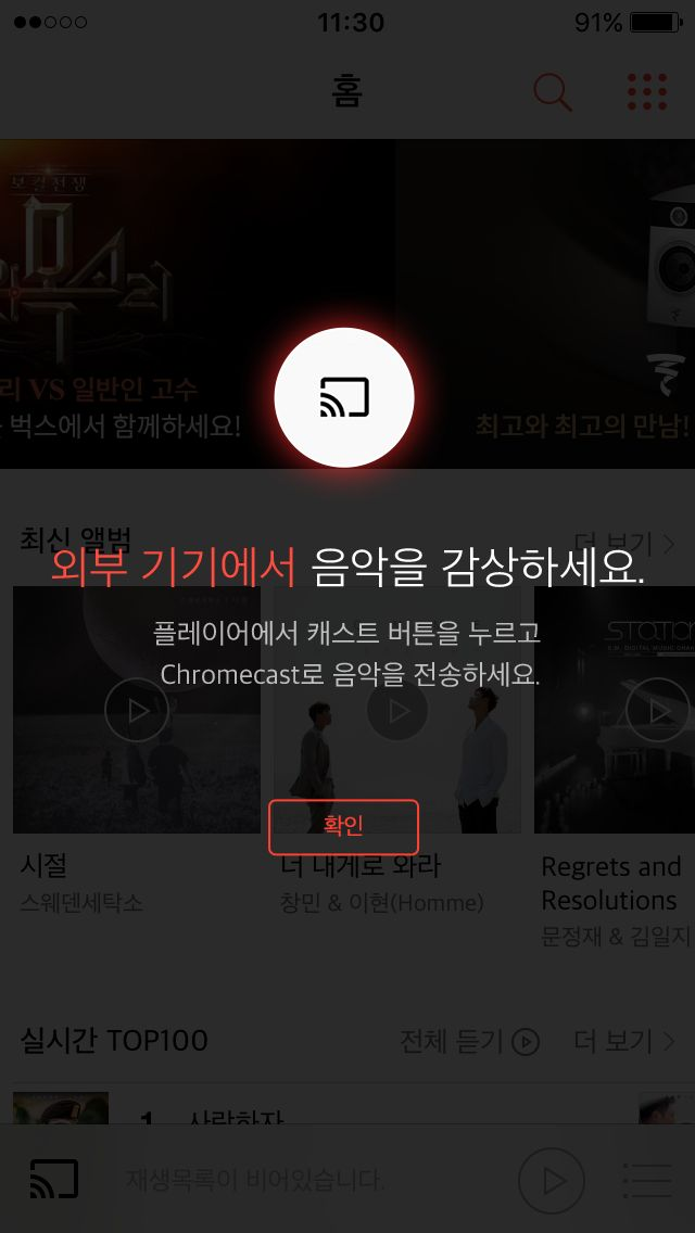 벅스 / Chromecast coach mark / iPhone 5S / 201604