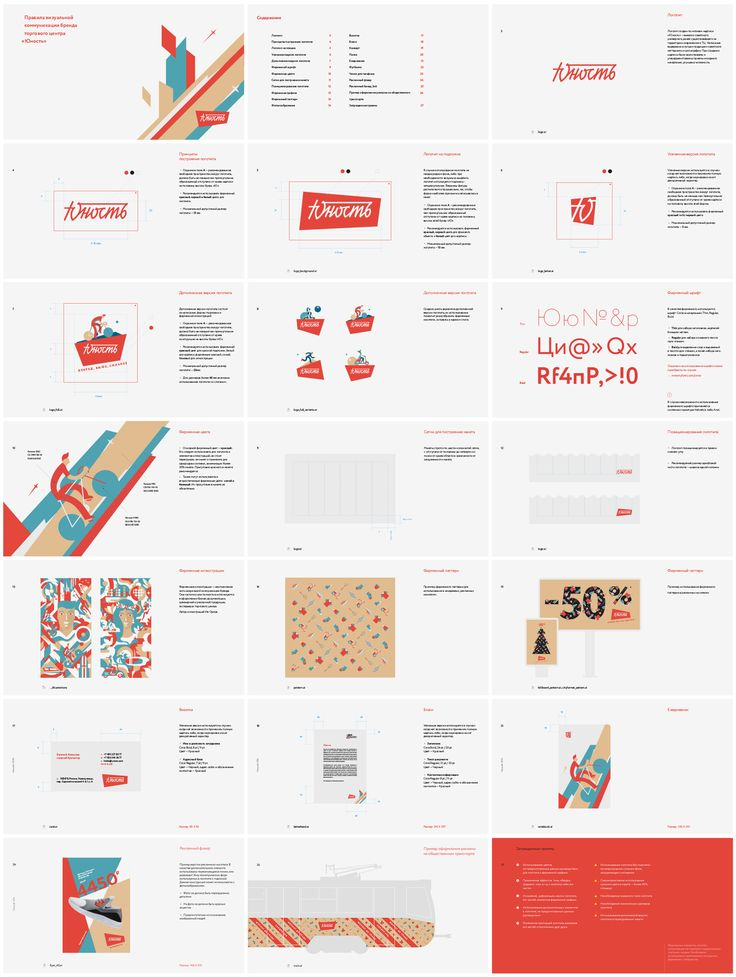 Identity for shopping mall Yunost