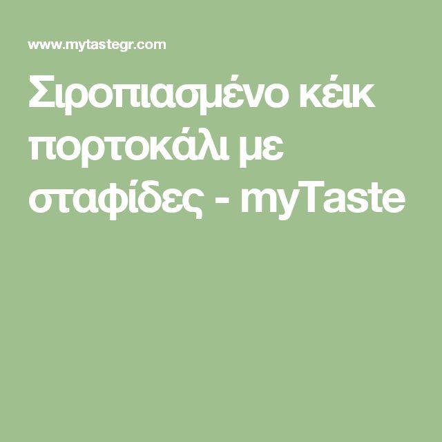 Σιροπιασμένο κέικ πορτοκάλι με σταφίδες - myTaste