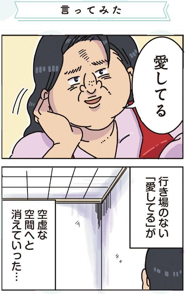 R喪女」 いつにも増してブスな気がする(8)(画像6/7) - レタス ...