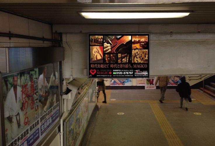MAGICO 千駄ヶ谷駅 の 駅広告