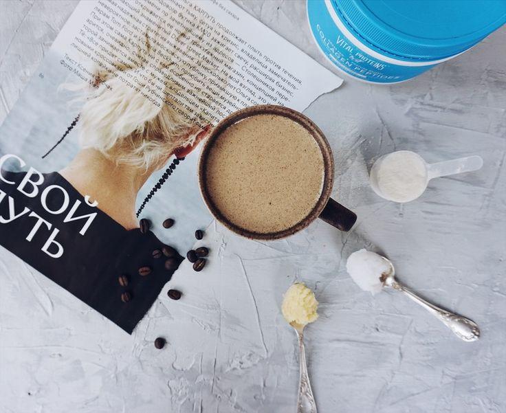 Сегодня на How to Green мы решили поделиться с вами очень необычным рецептом кофе с маслом и объяснить, почему же он так полезен. А расскажет об этом известный американский фуд-блогер Ксения Авдулова, автор популярного сайта Breakfast Criminals и блога в «Инстаграме». Итак, слово Ксении.  Вот уже год каждое утро я начинаю не с завтрака, а с кофе с маслом, известным также как «пуленепробиваемый кофе» (Bulletproof Coffee).  «Простите, что?! – спросите вы. – Кофе с маслом?»  Знаю, звучит с...