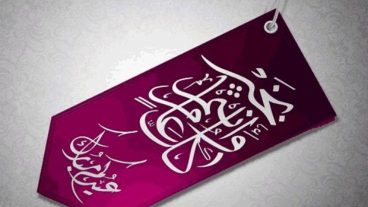 عبارات تهنئة بالعيد In 2020 Chalkboard Quote Art Art Quotes Eid Greetings