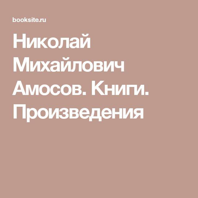 Николай Михайлович Амосов. Книги. Произведения