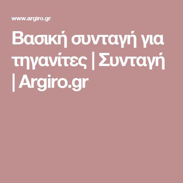 Βασική συνταγή για τηγανίτες   Συνταγή   Argiro.gr