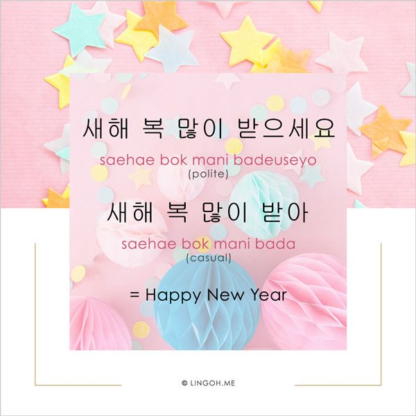 learn korean expression for happy new year at lingoh korean