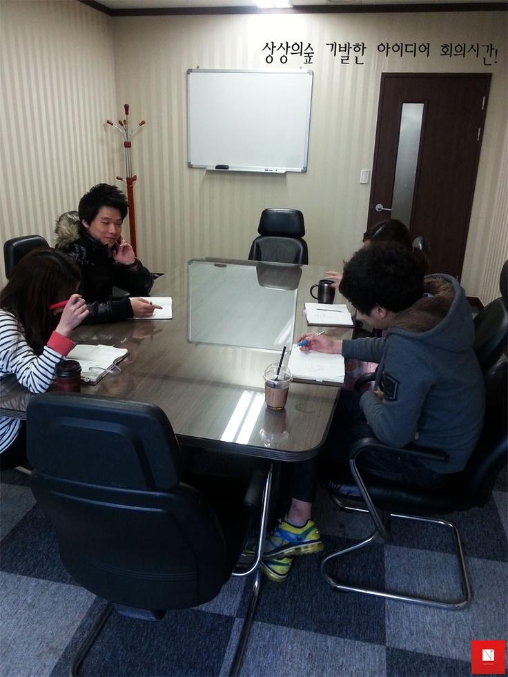상상의숲 회의실입니다.  다양한 의견이 오고가는 중이죠 / Tuesday, February 12th, 2013