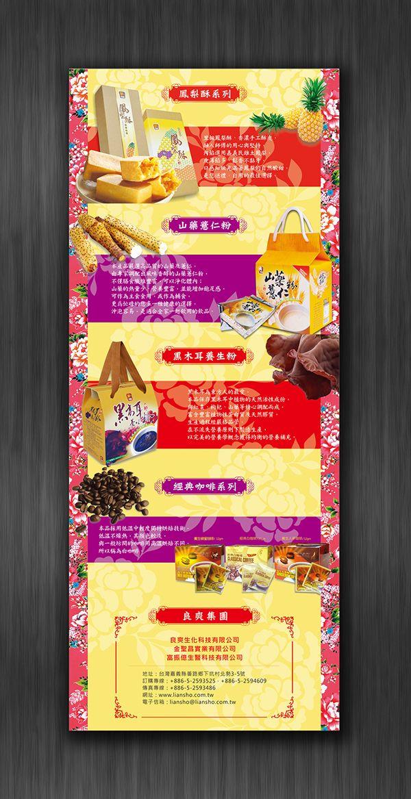 養生食品公司DM設計 on Behance