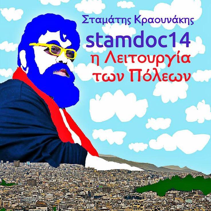 «Stamdoc14 Η λειτουργία των πόλεων» | Διπλό cd και βιβλίο με δέκα κείμενα του Σταμάτη Κραουνάκη | πρώτη παρουσίαση στη Θεσσαλονίκη 2 Μαΐου 2...
