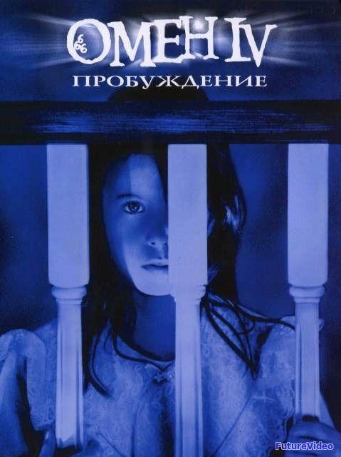 Омен 4: Пробуждение (1991) — смотреть онлайн в HD бесплатно — FutureVideo