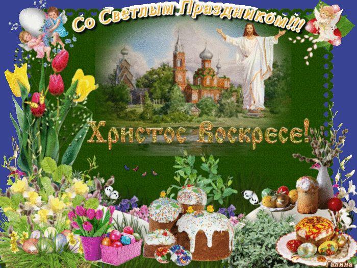 Со светлым праздником! Христос Воскрес!