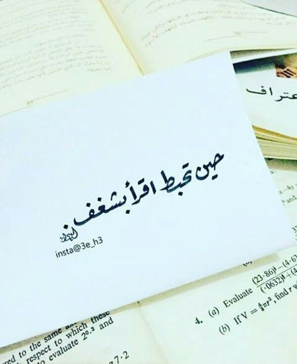Pin By الابتسامة الدائمة On إقرأ القراءة حياة Book Quotes Reading Quotes Photo Quotes