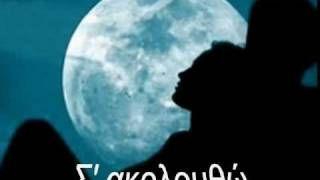 Vasilis Papakonstantinou - S'akolou8w - YouTube