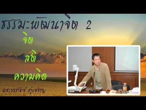 ธรรมะพัฒนาจิต ทุกคนควรจะฟัง 3 - ดร วรภัทร์ ภู่เจริญ - YouTube