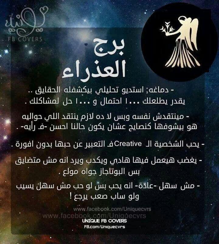 9410690e8d444cd5fb478ef248a451d0 virgo arabic quotes