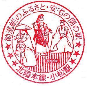 小松駅 勧進帳のふるさと・安宅の関の駅