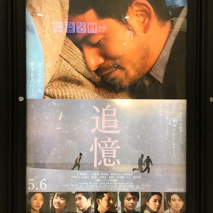 映画追憶 やはり木村大作の画は美しく力強いそれだけでもスクリーンで観る価値ある作品 #追憶 #映画 #movie #movix #亀有