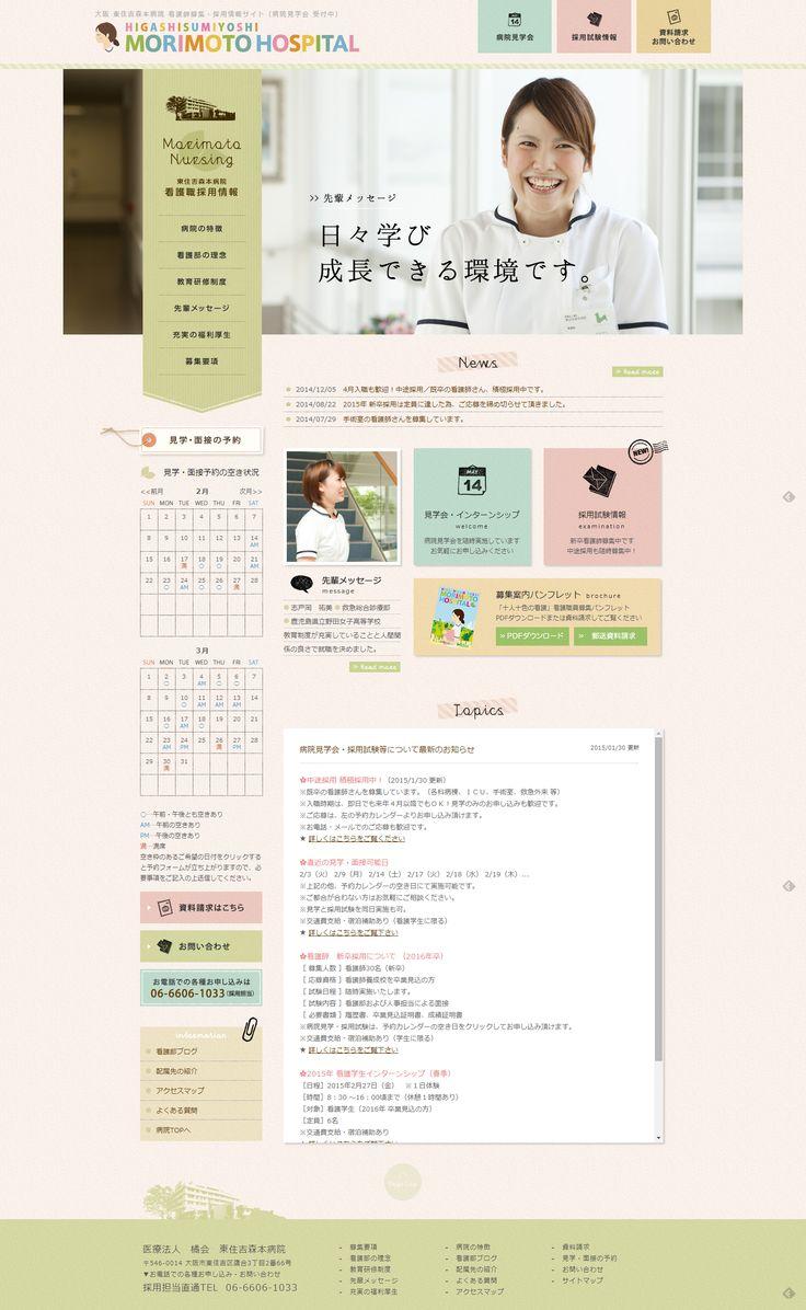 大阪 東住吉森本病院 看護師募集・採用情報サイト