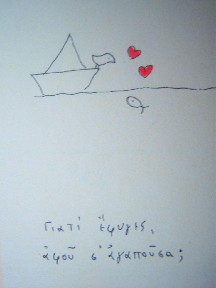 """Εικόνα από το βιβλίο """"Ενα παραμυθακι για χειμωνα και καλοκαιρι"""", του Αλέξη Κυριτσόπουλου - αγαπημενος συγγραφέας/εικονογράφος.."""