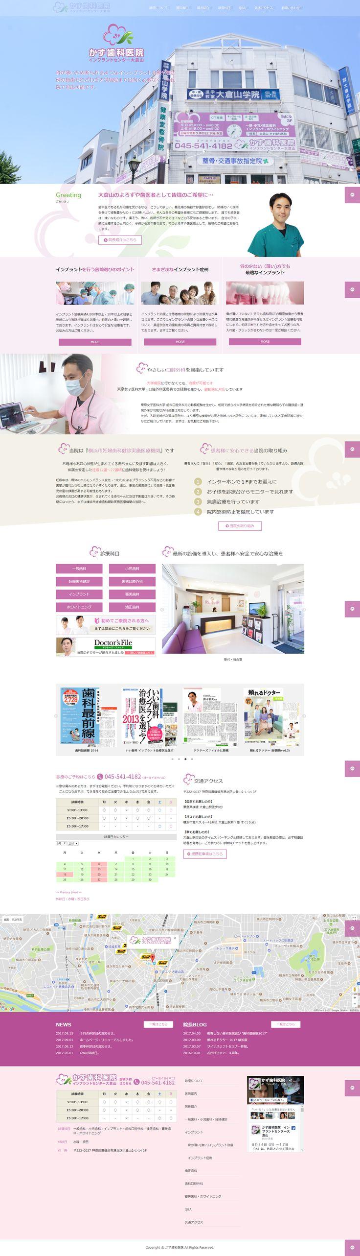 大倉山駅前のかず歯科医院 http://www.kaz-shikaiin.jp/