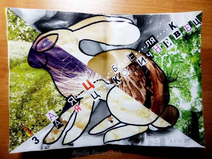 7 задание для #фестиваль_артбуков от @art.corporation152. Тема -  Заяц-беляк и Заяц-коричневец. Все-таки для меня коллаж - это во-первых, игра с цветами*, а во-вторых, возможность сделать что-то неидеально, перфекционистам иногда полезно так развлекаться. . *А вот цвет меня тут и предал - кроме большого ореха что-ли, который пошел на правую часть коричневого зайца, у меня остались только коричневые волосы 🙊. И это знание замылило глаза 👀 - ведь там фиолетовый отсвет! Увидела только в…