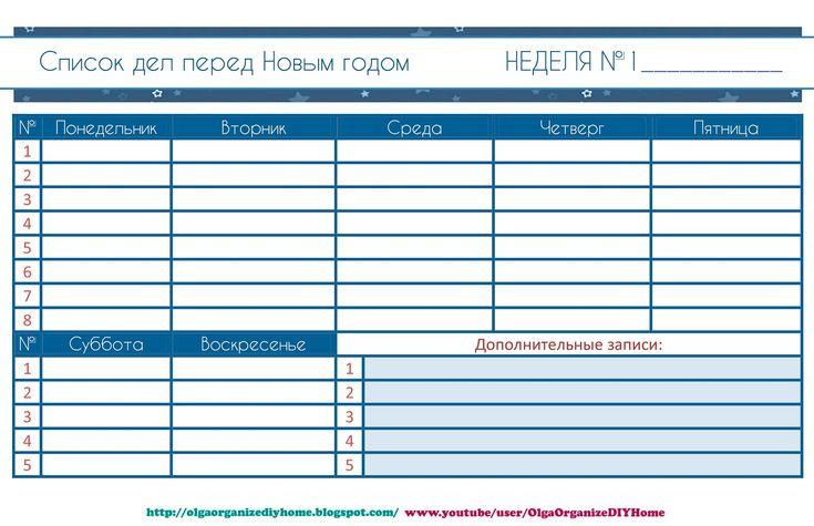 ОРГАНИЗАЦИЯ И ПЛАНИРОВАНИЕ НОВОГО ГОДА / список дел на неделю №1