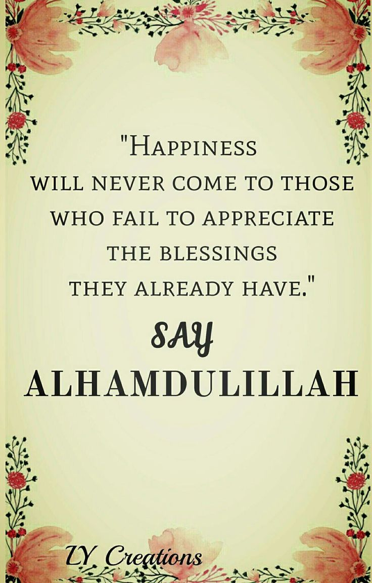 164 best alhamdulillah for everything images on pinterest allah islam islamic quotes alhamdulillah forgiveness patience deep thoughts life quotes mindfulness prayer thecheapjerseys Choice Image