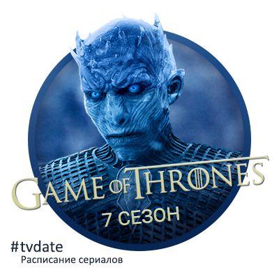 Игра Престолов 7 сезон дата выхода Битва за железный трон продолжится весной 2017 #Игра_Престолов #Game_Of_Thrones #HBO #Сериал #Дата_выхода #Tvdate #Стикер #Премьера