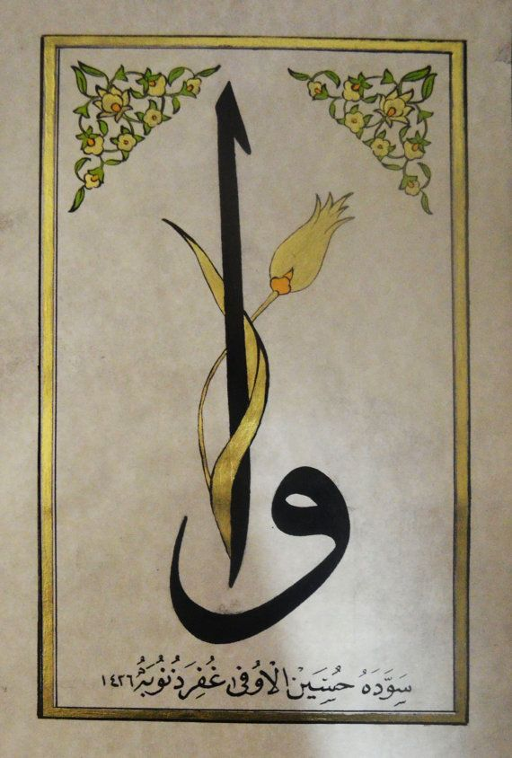 original manuscript calligraphy VAV ELİF by ELOFI on Etsy
