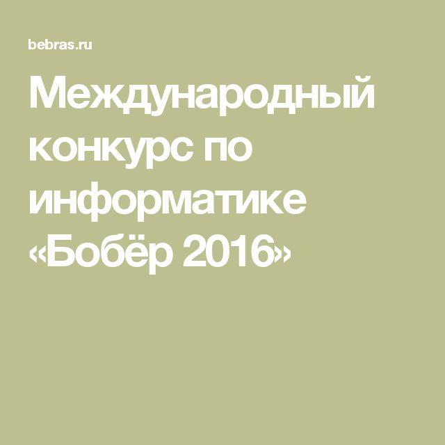Международный конкурс по информатике «Бобёр 2016»
