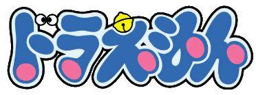 ドラえもん : 昭和アニメのロゴデザインまとめ【219種】 - NAVER まとめ