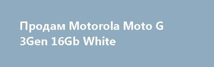 """Продам Motorola Moto G 3Gen 16Gb White http://brandar.net/ru/a/ad/prodam-motorola-moto-g-3gen-16gb-white/  Б/у,идеальное состояние!!!Тип устройства: СмартфонСтандарты связи: 3G, 4G (LTE), GSMКоличество SIM-карт: 2 SIMФормат SIM-карты: Micro-SIMДиагональ экрана: 5""""Разрешение экрана: 1280x720Количество цветов: 16 миллионовПлотность пикселей, ppi: 294Тип дисплея: IPSПроцессор: Qualcomm Snapdragon 410Количество ядер: 4Частота процеcсора: 1.2 ГГцГрафический процессор: Adreno 306ПамятьВнутренняя…"""